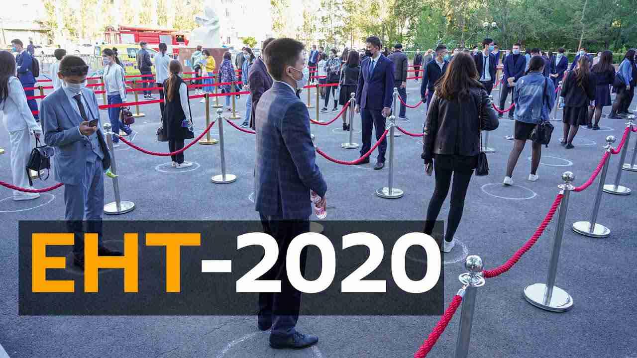 ЕНТ-2020: как прошел первый день тестирования