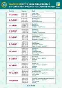 Телеуроки в Казахстане: расписание на 2 сентября