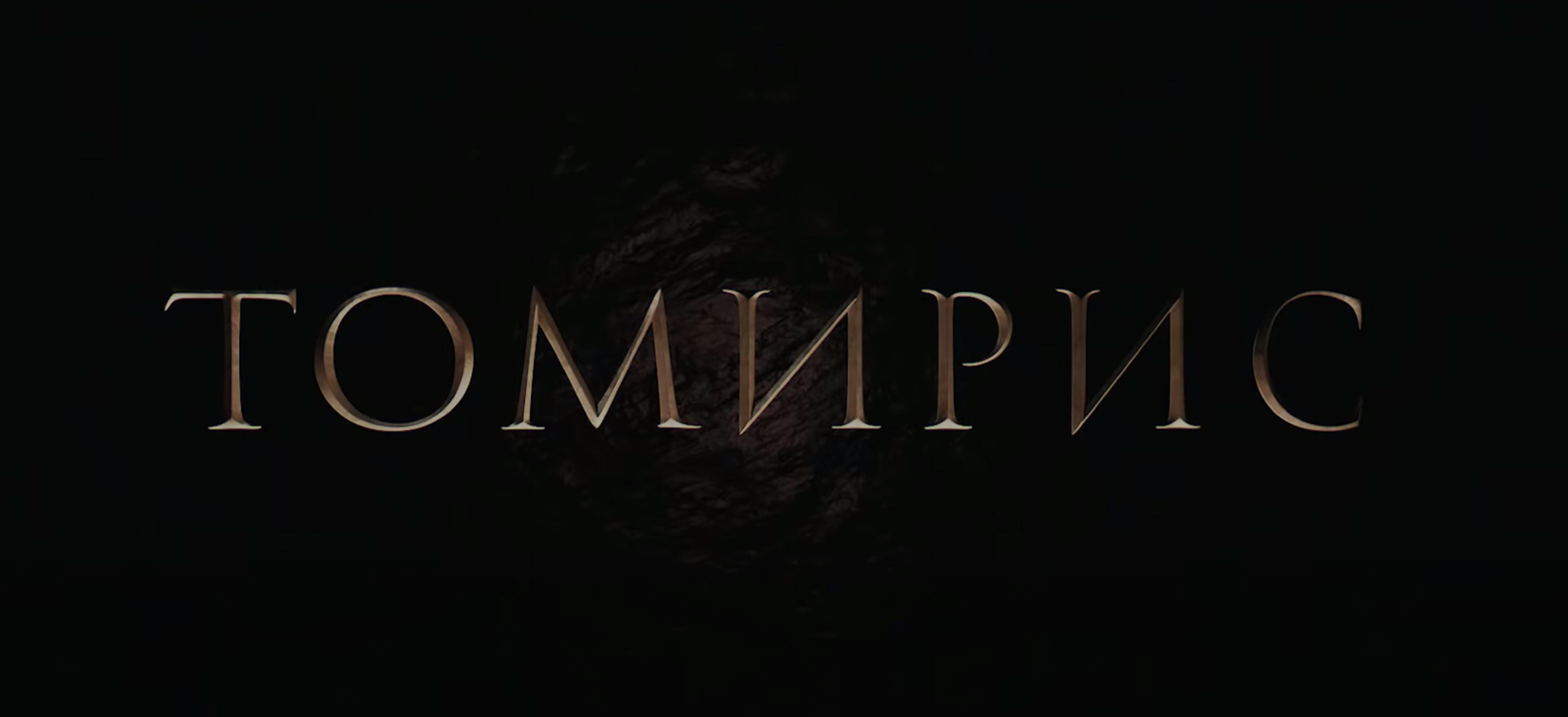 Казахстанский фильм Томирис признан лучшим в Европе