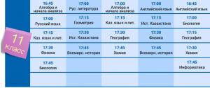 Телеуроки в Казахстане: расписание на 24 сентября