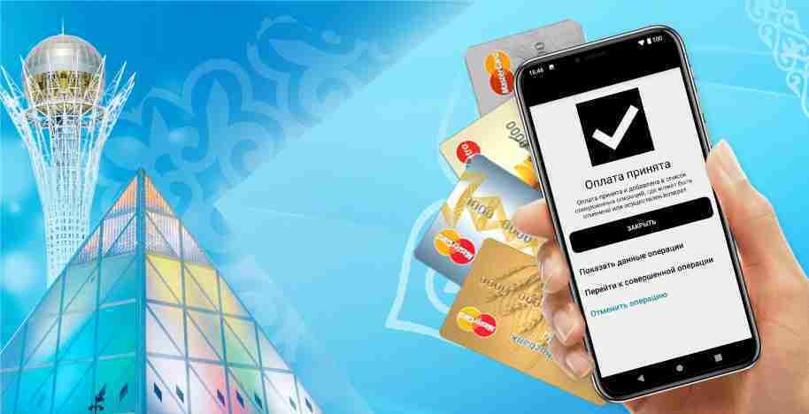 Мобильный банкинг в Казахстане: плюсы и минусы